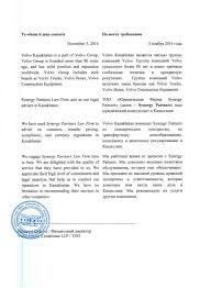 Letter For References Synergy Partners Law Firm