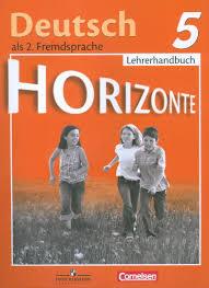 Учебники по немецкому языку Страница  Немецкий язык Горизонты Книга для учителя 5 класс Аверин М М Джин Ф Рорман Л