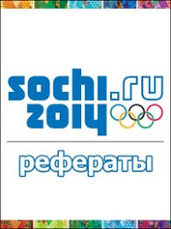 Олимпийские игры в Сочи реферат ВКонтакте Олимпийские игры в Сочи 2014 реферат