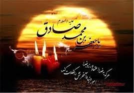 امام جعفر صادق علیه السلام
