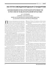 Концепция бухгалтерской отчетности в России и международной  Показать еще