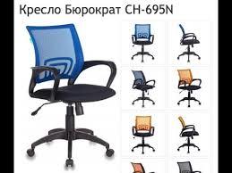 Обзор <b>компьютерного кресла Бюрократ</b> CH-695N - YouTube