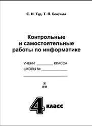 Контрольные и самостоятельные работы по информатике класс Тур  Контрольные и самостоятельные работы по информатике 4 класс Тур С Н Бокучава Т П 2013