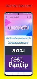 lottovip หวยออนไลน์ ดูดวง ตรวจลอตเตอรี่ รวมเลขเด็ด安卓下载,安卓版APK