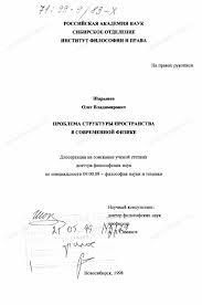 Диссертация на тему Проблема структуры пространства в современной  Диссертация и автореферат на тему Проблема структуры пространства в современной физике