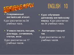 Реферат Английский речевой этикет  Английский этикет реферат