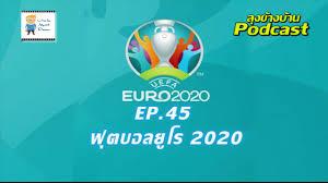 ลุงข้างบ้าน Podcast EP 45 : ฟุตบอลยูโร 2020 - YouTube