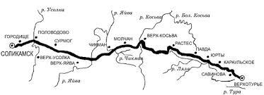 Реферат Бабиновская дорога com Банк рефератов  Бабиновская дорога на двести лет стала единственным маршрутом соединявшим Европу с Азией По ней через Уральские горы тайгу и реки везли царские указы