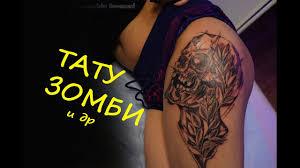 тату зомби на теле девушки татуировка екатеринбург