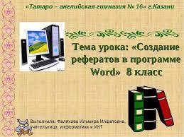 Тема Создание реферата с помощью программы word  Тема урока Создание рефератов в программе word 8 класс Татаро английска