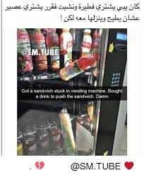 Sandwich Vending Machine Impressive TUBE 48 48 Got A Sandwich Stuck In Vending Machine Bought A Drink