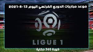 موعد مباريات الدوري الفرنسي اليوم السبت 14 أغسطس 2021 kooora 365 - كورة 365  حكاية