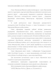 Оптимизация информационного отдела образования Минского  Это только предварительный просмотр