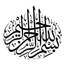 Arabic Name Calligraphy Generator Khat Calligraphy Generator Under Fontanacountryinn Com