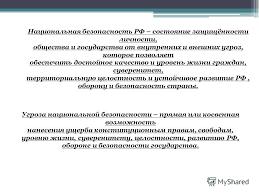 Презентация на тему Военные угрозы национальной безопасности  2 Национальная безопасность