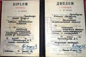 Купить Дипломы Союзных республик СССР Эстонские дипломы  20 000 руб