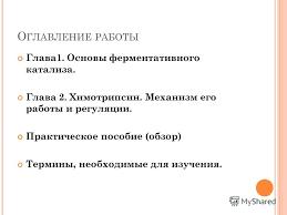 Презентация на тему ДИПЛОМНАЯ РАБОТА Ф ЕРМЕНТЫ И МЕХАНИЗМЫ  5 О ГЛАВЛЕНИЕ РАБОТЫ