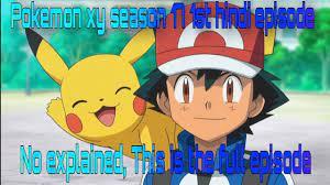 Pokemon XY hindi episode 1। No explanation, full episode video। - YouTube
