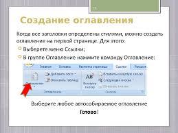Аттестационная работа Методическая разработка Использование   Создание оглавления