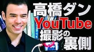 ダン 高橋 youtube