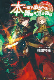 Read Light Novels Online Free