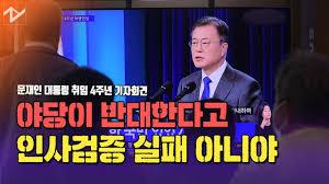 영상]與 대통령 국난 극복 자신감 VS 野 반성 없고 아집만 - 노컷뉴스