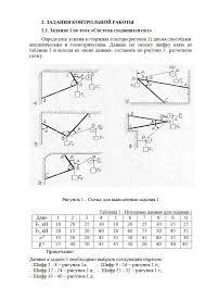 Техническая механика Контрольные задания методические указания  Задание 1 по теме Система сходящихся сил Определить усилия в стержнях двумя способами аналитическим