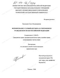 Диссертация на тему Формирование условий договора в современном  Диссертация и автореферат на тему Формирование условий договора в современном гражданском праве Российской Федерации