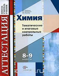 Химия классы Тематические и итоговые контрольные работы  Химия 8 9 классы Тематические и итоговые контрольные работы