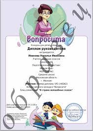 Правила конкурса блиц олимпиад Вопросита Организатор