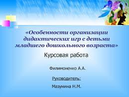 Организация дидактических игр с детьми младшего дошкольного   Особенности организации дидактических игр с детьми младшего дошкольного возраста