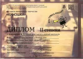 Фильм про Йошкар Олу завоевал два диплома Свежие новости Марий  Фильм про Йошкар Олу завоевал два диплома