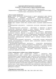 Темы курсовых работ по гражданскому праву за й год  Осуществление и защита гражданских прав