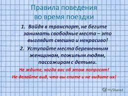 Презентация на тему Правила поведения в общественном транспорте  4 Правила поведения