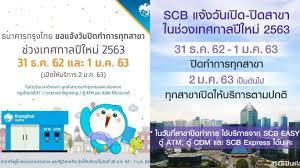 """เตรียมตัวให้พร้อม! """"กรุงไทย-ไทยพาณิชย์"""" แจ้งปิดทำการทุกสาขาช่วงปีใหม่ 31 ธ.ค.62  - 1 ม.ค.63"""