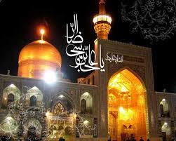Image result for عکس و پیام تبریک تولد امام رضا