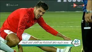 OnTime Sports - خبر سعيد لجماهير الأهلي بخصوص محمد شريف ولكن لاعب جديد في  الفريق مصاب في العضلة الخلفية تعرف عليه