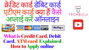 what is credit card debit card atm card difference between them how to apply in hindi you