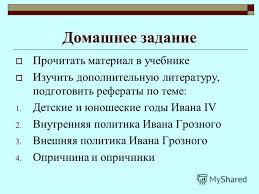 Презентация на тему АННОТАЦИЯ Ефремова Лариса Григорьевна МОУ  18 Домашнее