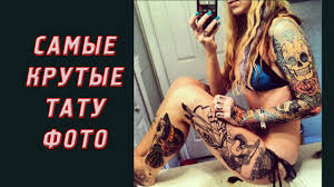 Fashion Tattoos 2017 For Girls And Women Best Coolest Female Tattoos 2017