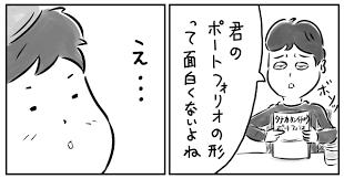 ポートフォリオレビュー会でこてんぱん Kenichiro Tanakaタナカケン