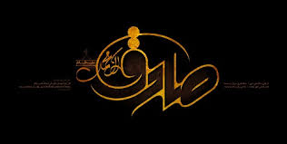 Image result for ‫امام صادق(ع)‬‎