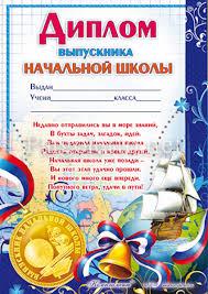Дипломы на выпускной начальной школы купить Тема Москва 143 Дипломы на выпускной начальной школы купить