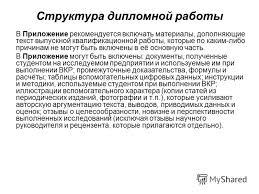 Презентация на тему Правила оформления дипломной работы  20 Структура дипломной работы В Приложение
