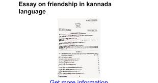 essay on friendship in kannada language google docs