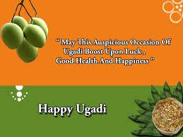 Ugadi Wishes Sms Messages In Telugu Happy Ugadi Gudi Padwa 2018