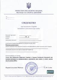Нострификация подтверждение диплома и аттестата в Украине Византия Нострификация процесс подтверждения соответствия уровня образования полученного в другой стране для работы или обучения в Украине Процедура признания