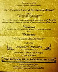 indian wedding card matter in hindi for daughter ~ yaseen for Muslim Wedding Invitation Wordings In Malayalam 17 indian muslim wedding cards matter in hindi muslim wedding card matter muslim wedding invitation cards in malayalam