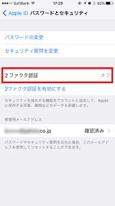 Iphone ハッキング 表示