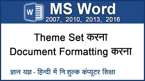 Word 2013 Themes How To Set Themes Document Formatting In Ms Word 2016 2013 2010 2007 Hindi 40
